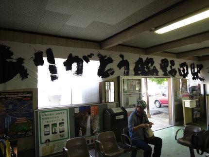 ありがとう脇野田駅の横断幕