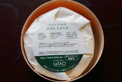 小樽洋菓子本舗LeTAOドゥーブルフロマージュ