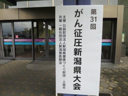 がん征圧新潟県大会
