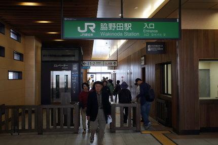 新しいJR脇野田駅