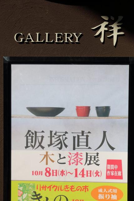 飯塚直人さんの木と漆展
