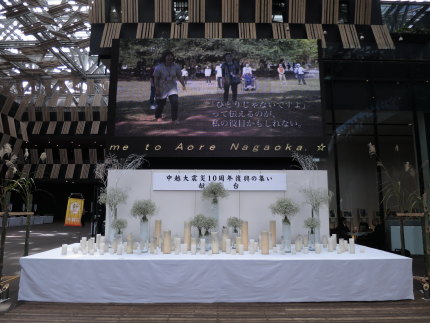 中越地震から10年