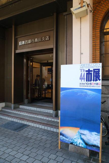 旧第四銀行高田支店