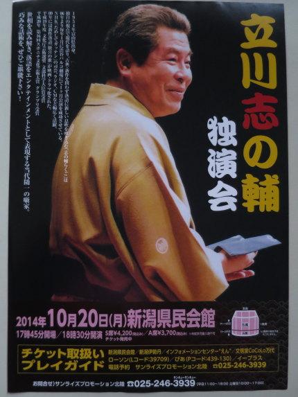 立川志の輔さんの独演会
