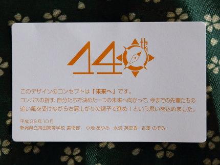 140周年記念をデザイン