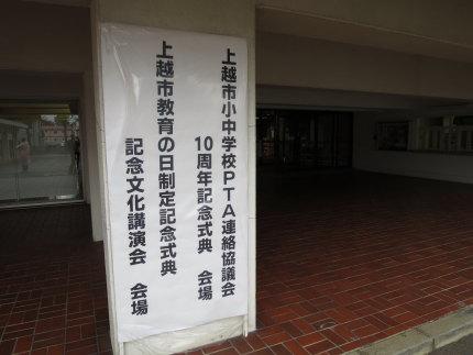 上越市小中学校PTA連絡協議会10周年記念式典