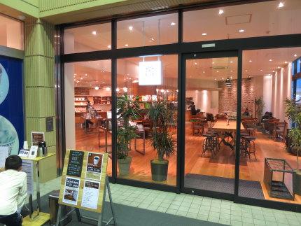 丸山珈琲長野店