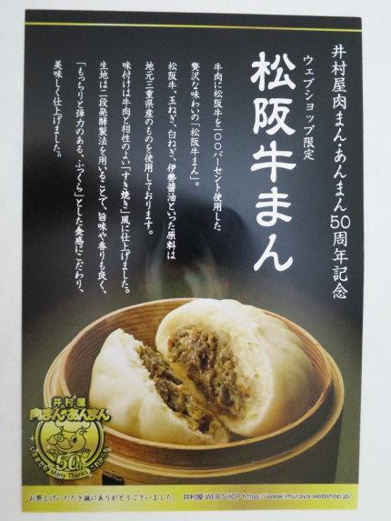 井村屋さんが肉まんあんまん50周年