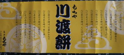 もちやさんの川渡餅の包装紙