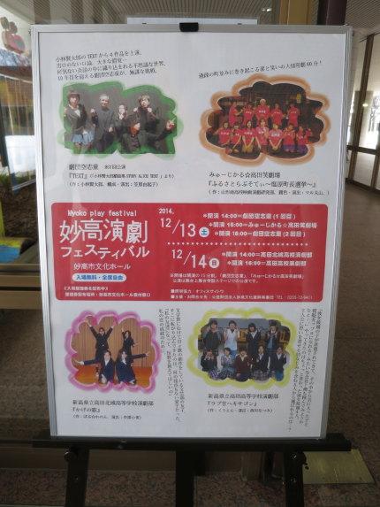 妙高演劇フェスティバル