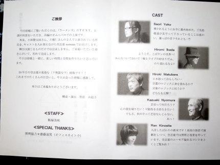 劇団空志童の「TEXT」