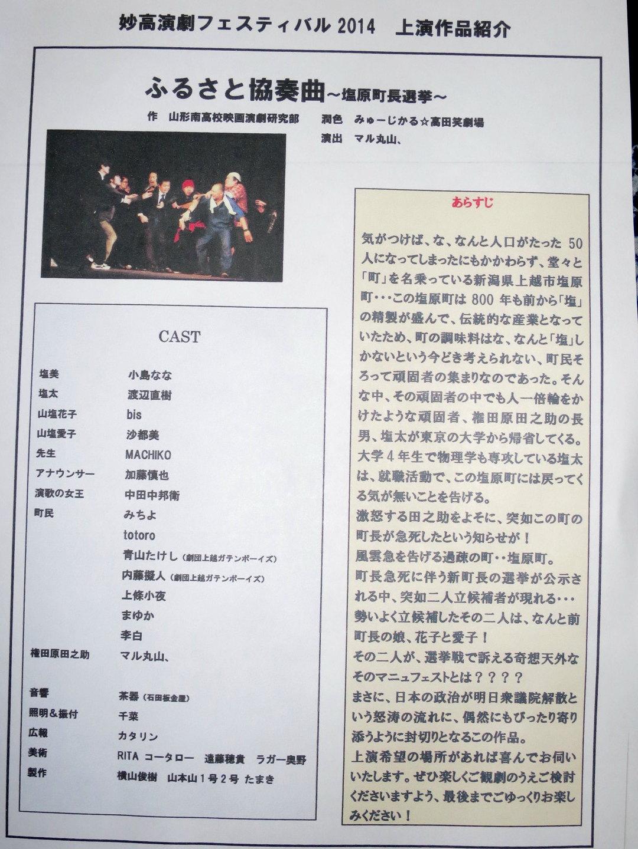 みゅーじかる☆高田笑劇場の「ふるさと協奏曲」