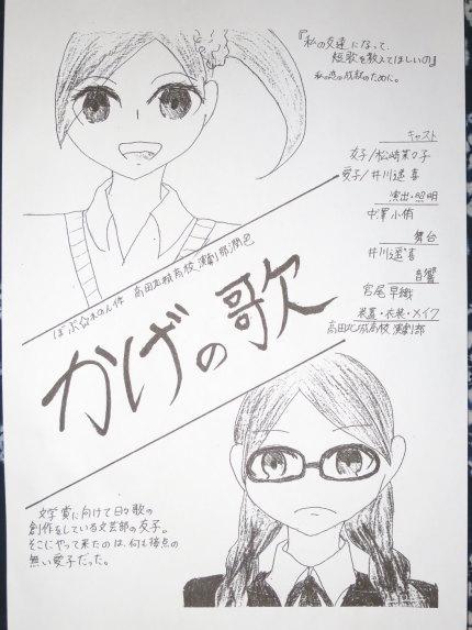 高田北城高校演劇部の「かげの歌」