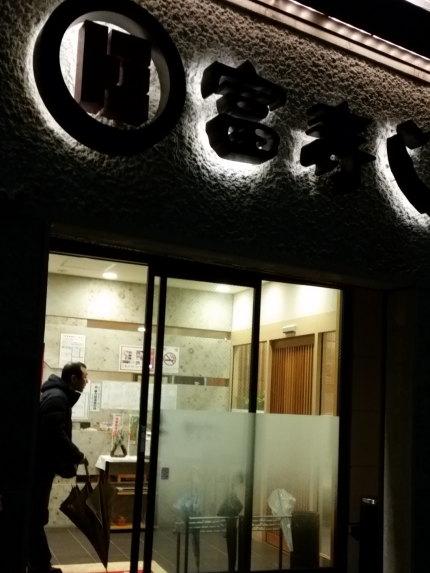 富寿司直江津店
