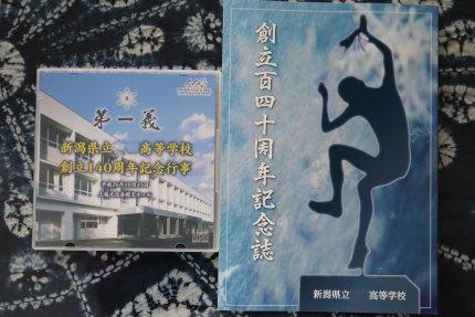 創立百四十周年記念誌と創立140周年記念行事CD