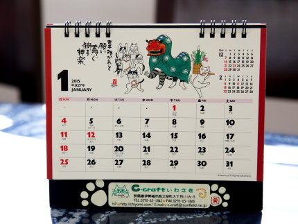 招福ねこ暦