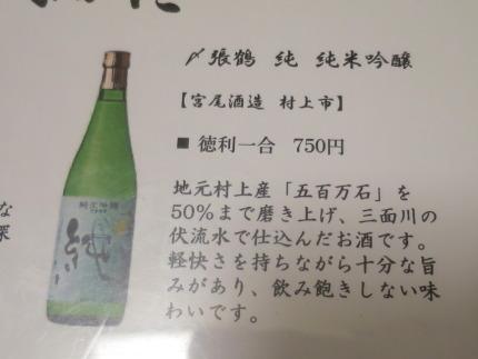 〆張鶴の純米吟醸酒