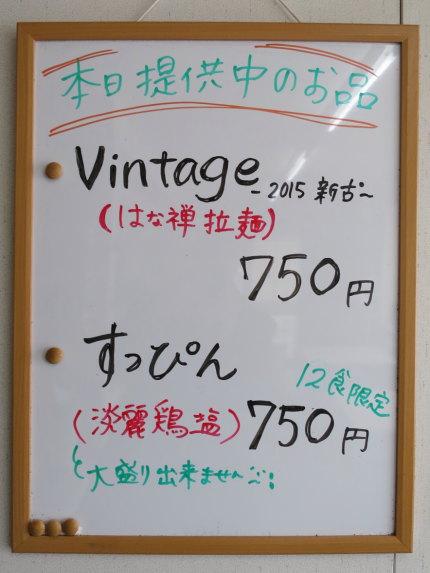 Vintage(はな禅拉麺)750円と すっぴん(淡麗鶏塩)750円
