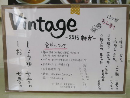 Vintage(はな禅拉麺)の食材説明