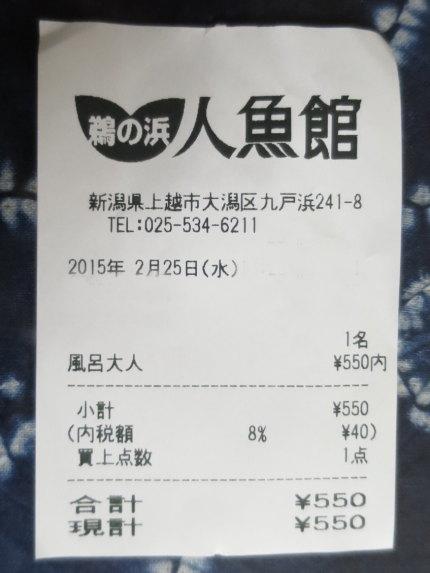 大人お風呂入浴料は、550円