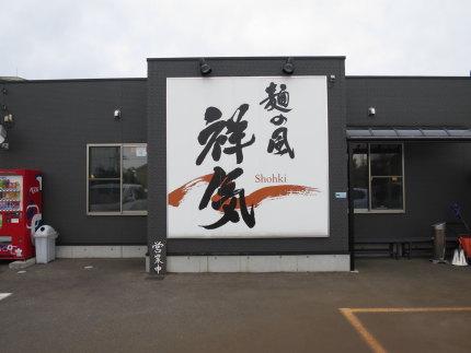麺の風祥気