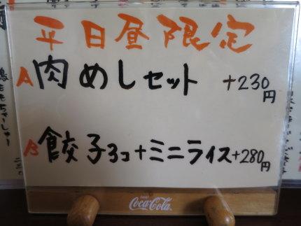 肉めしセット230円