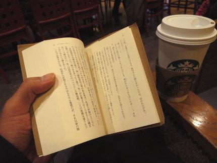 珈琲を飲みながら読書