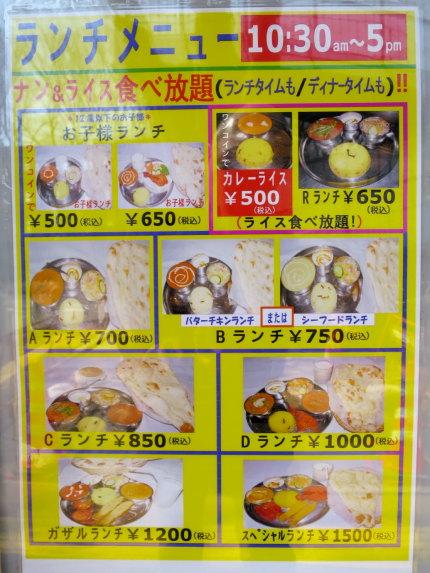 Cランチ850円