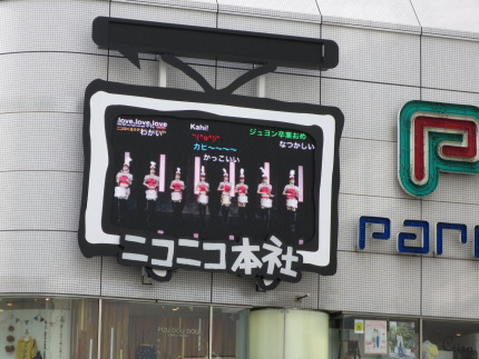 ニコニコ動画本社公開ブース