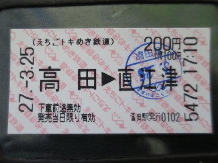 第三セクターえちごトキめき鉄道