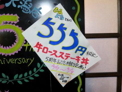 牛ロースステーキ丼が555円
