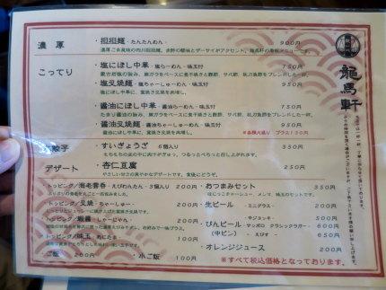 定番の担々麺とにぼし中華の2種類ラーメン