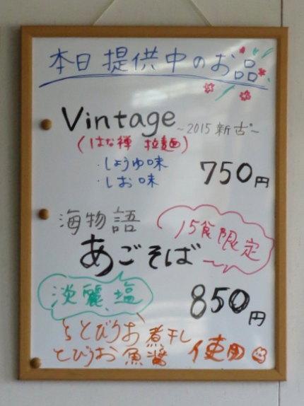 海物語あごそば850円