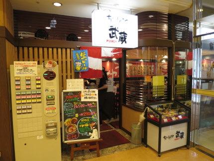 ちゃーしゅうや武蔵 長岡駅店