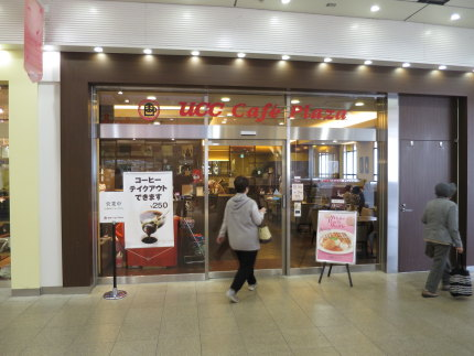 UCCカフェプラザ 長岡駅ビル店