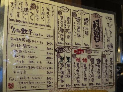旨塩鶏麺810円
