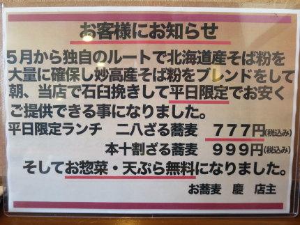 二八ざる蕎麦777円。本十割ざる蕎麦999円。