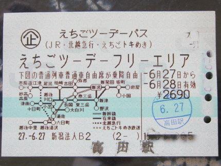 えちごツーデーパス2690円