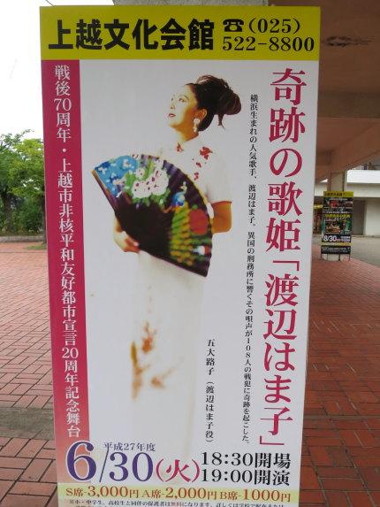 奇跡の歌姫「渡辺はま子」