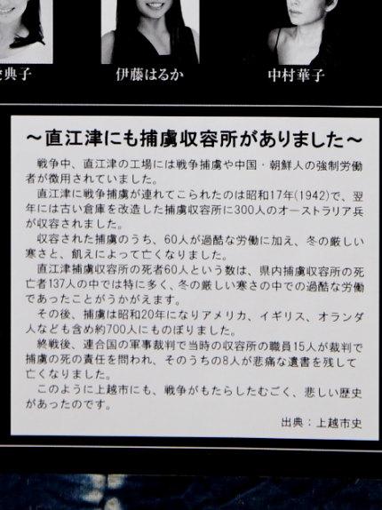 直江津捕虜収容所の悲劇
