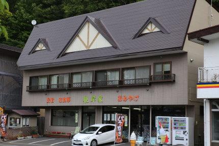 十和田湖民宿・食事処 根岸家