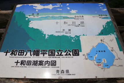 十和田湖展望台の案内図