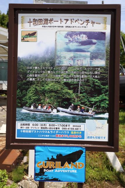 十和田湖ボートアドベンチャー