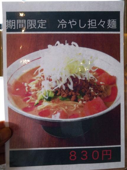 冷やし担々麺830円