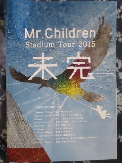 Mr.Children Stadium Tour 2015 未完パンフレット