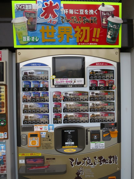 世界初!!一杯毎に豆を挽くミル挽き珈琲の自動販売機