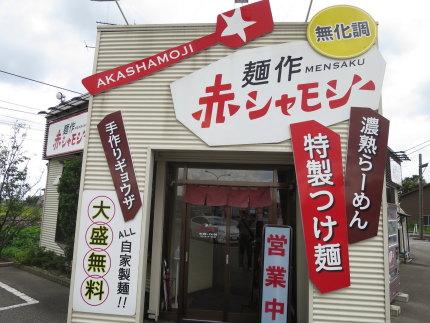 麺作赤シャモジ
