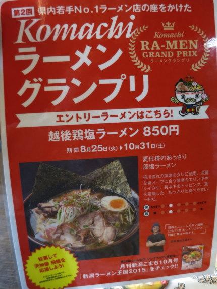 越後鶏塩ラーメン850円