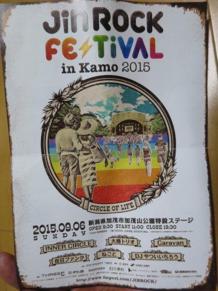 JinRockFestival in KAMO 2015