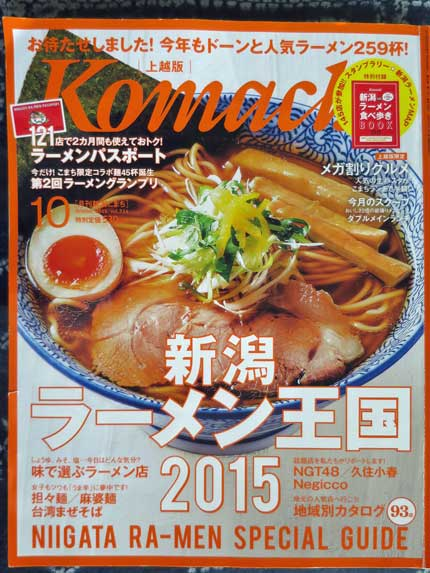 新潟Komachi10月号